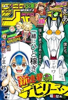 Weekly Shonen Jump 2015-26 週刊少年ジャンプ 2015年26号 Complete