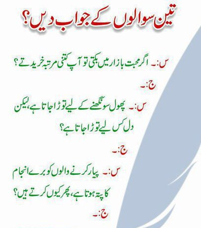 ... Funny Question AnswerUrdu Funny Question Answers English 2 Urdu