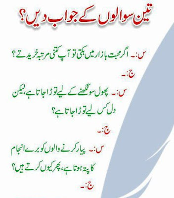 Interesting Questions To Ask In Urdu Entertainment T...