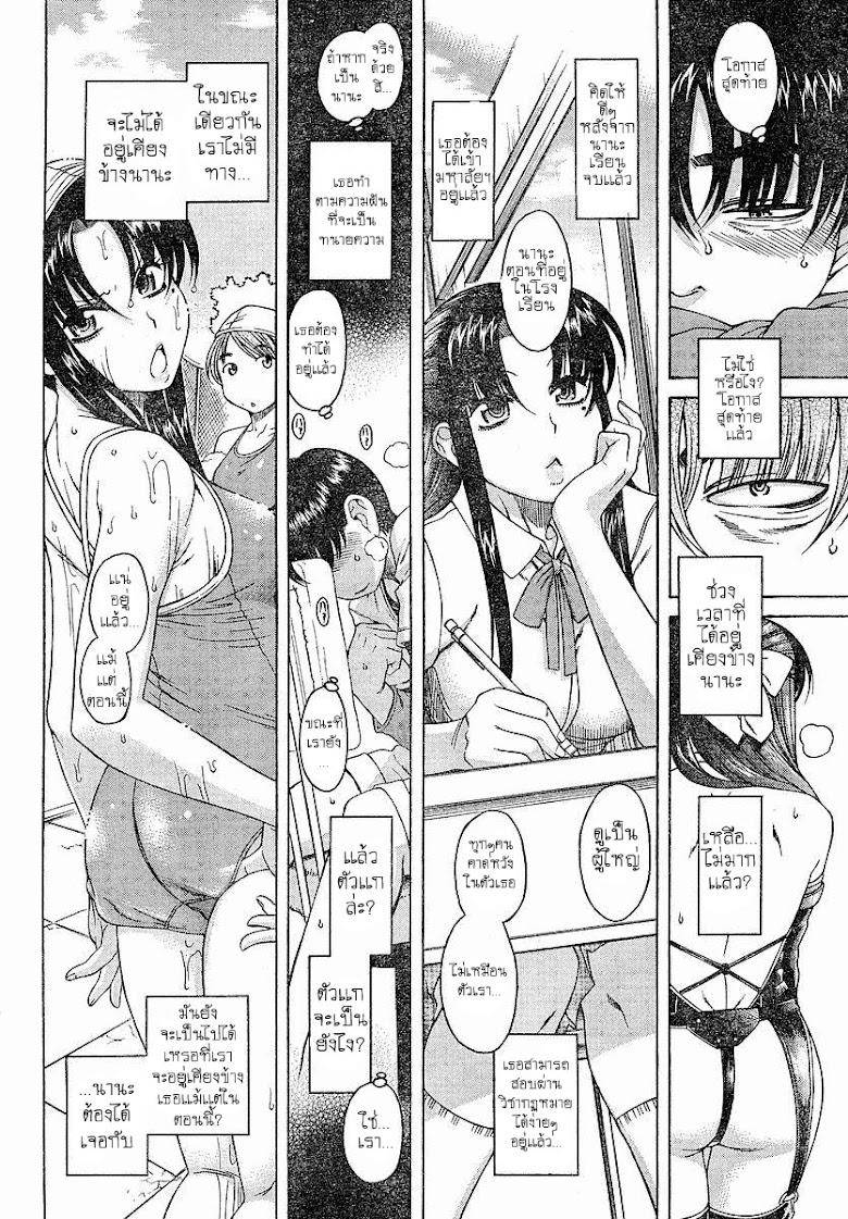 Nana to Kaoru 3 - หน้า 4