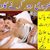 Health tip in urdu - image