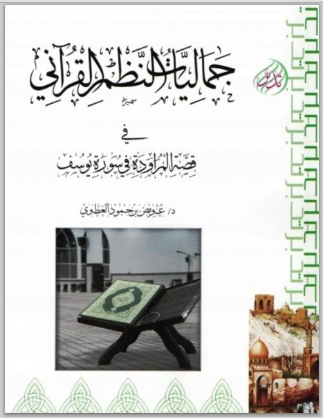 جماليات النظم القرآني في قصة المراودة في سورة يوسف - عويض بن حمود العطوي pdf
