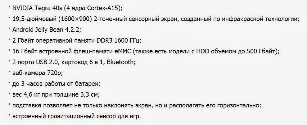 характеристики моноблока Lenovo N308