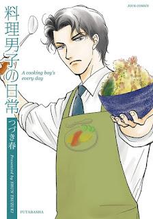 [つづき春] 料理男子の日常