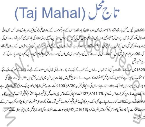 tajmahal information in hindi हालांकि इस बात को लेकर हमेशा से सवाल उठते रहे हैं कि ताजमहल  को शाहजहां ने बनवाया है या फिर किसी और ने। | taj mahal, taj.