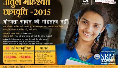Amar Ujala Scholarship 2015
