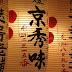 """Tagaini Jisho"" una herramienta para aprender japonés"
