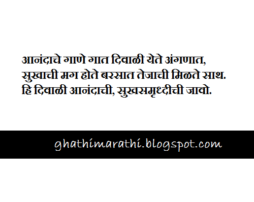 diwali marathi sms2