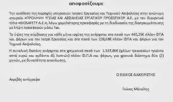 Ιατρός Εργασίας με λήψη προσφορών μέσω φάξ, χώρις να αναφέρεται καμία λεπτομέρεια, για 1337.86 ευρώ το δίμηνο χωρίς ΦΠΑ και φόρους.
