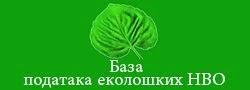 Baza ekoloških organizacija u Srbiji