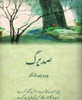 free download Sad-E-Barg By Parveen Shakir