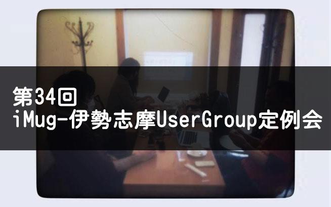 『第34回iMug-伊勢志摩UserGroup定例会』に参加してきた