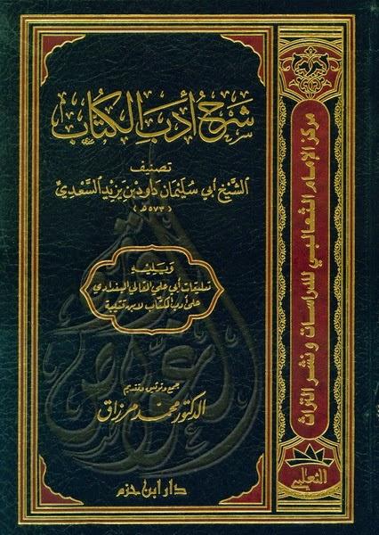شرح أدب الكتاب ويليه تعليقات أبي علي القالي البغدادي على أدب الكتاب لابن قتيبة