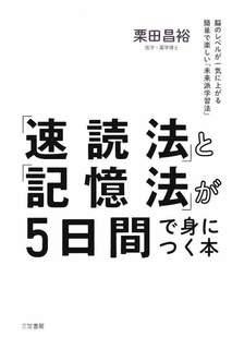 [栗田昌裕] 光の「速読法」と「記憶法」が5日間で身につく本