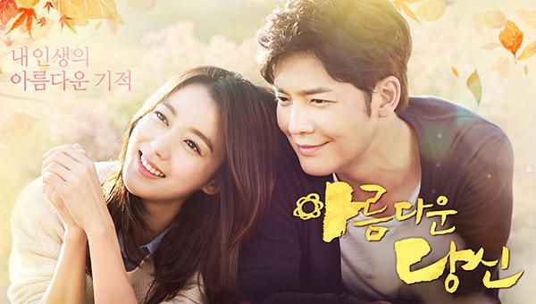 《2015韓劇 美麗的你》劇情&人物介紹~姜恩卓、李昭娟
