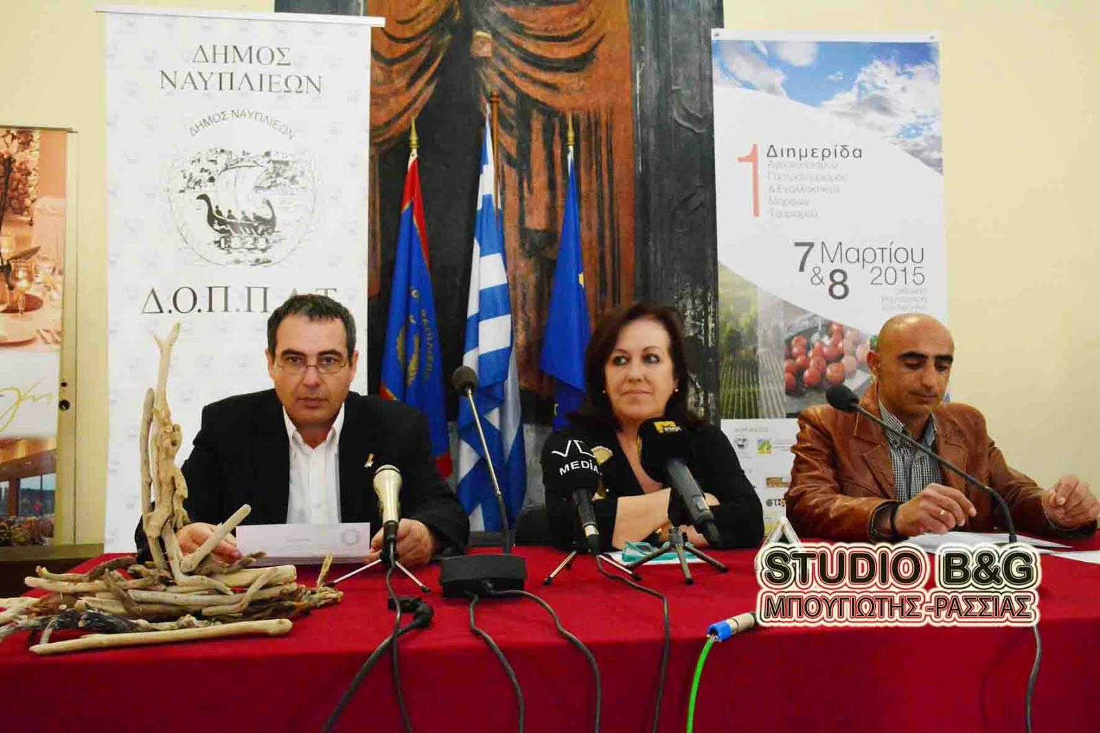 «1η Διημερίδα Αγροτουρισμού, Γαστροτουρισμού και Εναλλακτικών μορφών τουρισμού» στο Ναύπλιο