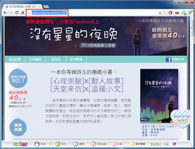 螢幕截圖: 用 Google Chrome 瀏覽的 http://www.walei.tw/action/1397 網頁
