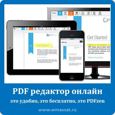 PDF редактор онлайн