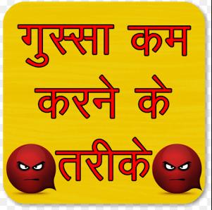 क्रोध और गुस्से को कैसे नियंत्रित करें
