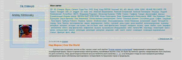 Сериал о Блогах mail.ru продолжается... Старый блог Андрея Климковского