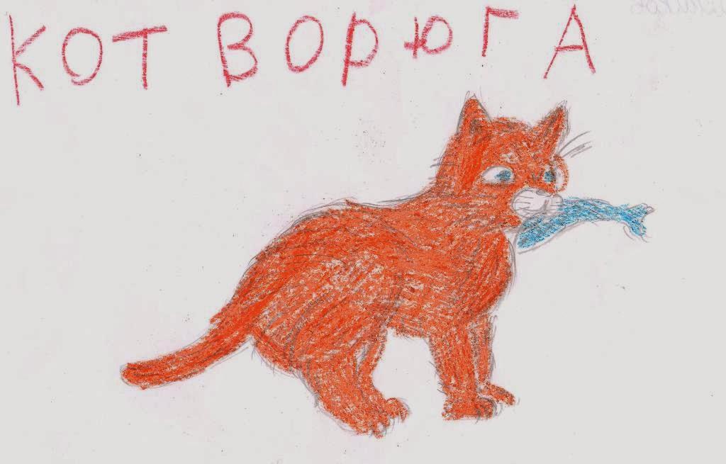 Паустовский кот ворюга иллюстрация