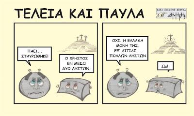 ΓΕΛΟΙΟΓΡΑΦΙΑ - ΣΚΙΤΣΟ Telia-paula+mail+1