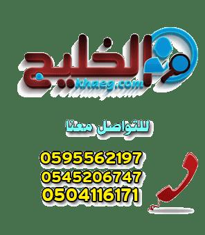 شركة تنظيف خزانات بالرياض 0545206747