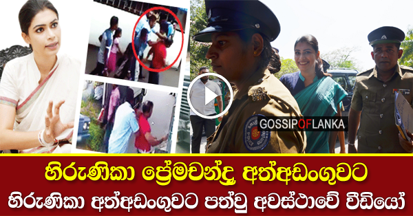 MP Hirunika Premachandra arrested over abduction incident