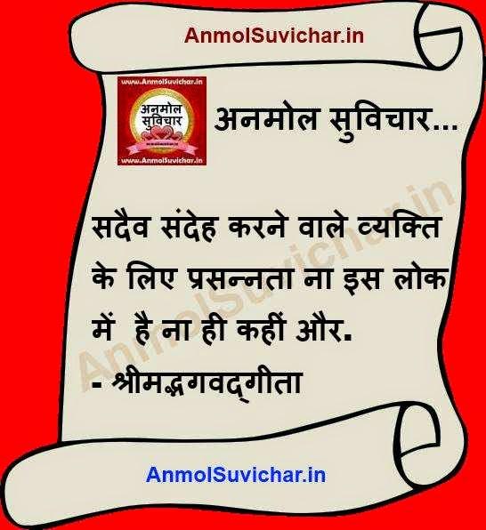 send suvichar hindi photo