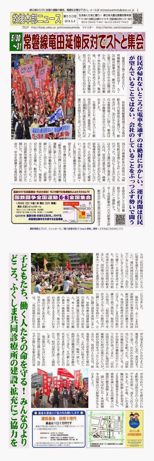 http://www.geocities.jp/shinsaikyuenhonbu/honbu550.pdf