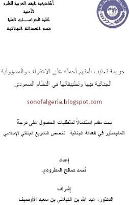 جريمة تعذيب المتهم وحمله على الاعتراف والمسؤولية الجنائية فيها وتطبيقاتها في النظام السعودي 19-08-2011%2B02-31-5