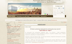 КРАЄЗНАВСТВО ТАВРІЇ