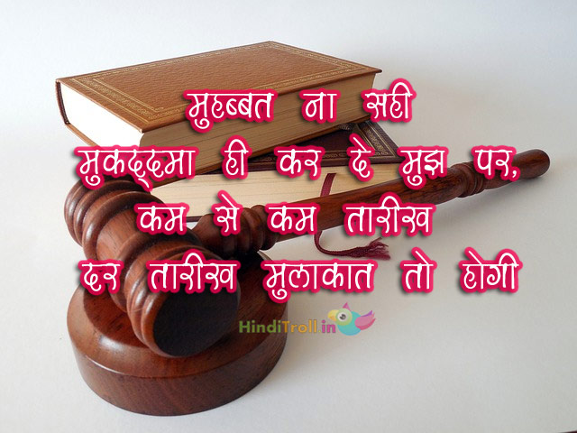 Very Funny or Might be Sad Hindi shayari Wallpaper | Hindi High ...