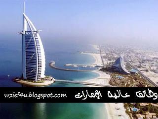 الوظائف الخالية :  وظائف شاغرة الإمارات الأربعاء 8 مايو 2013 - 8-5-2013