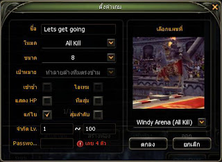 [Update] Patch Update 8 ส.ค. 2555  PvP+All+Kill+Dragon+Nest