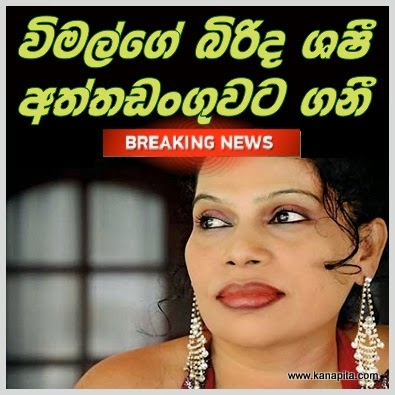 wimal-weerawansas-wife-shashi arested