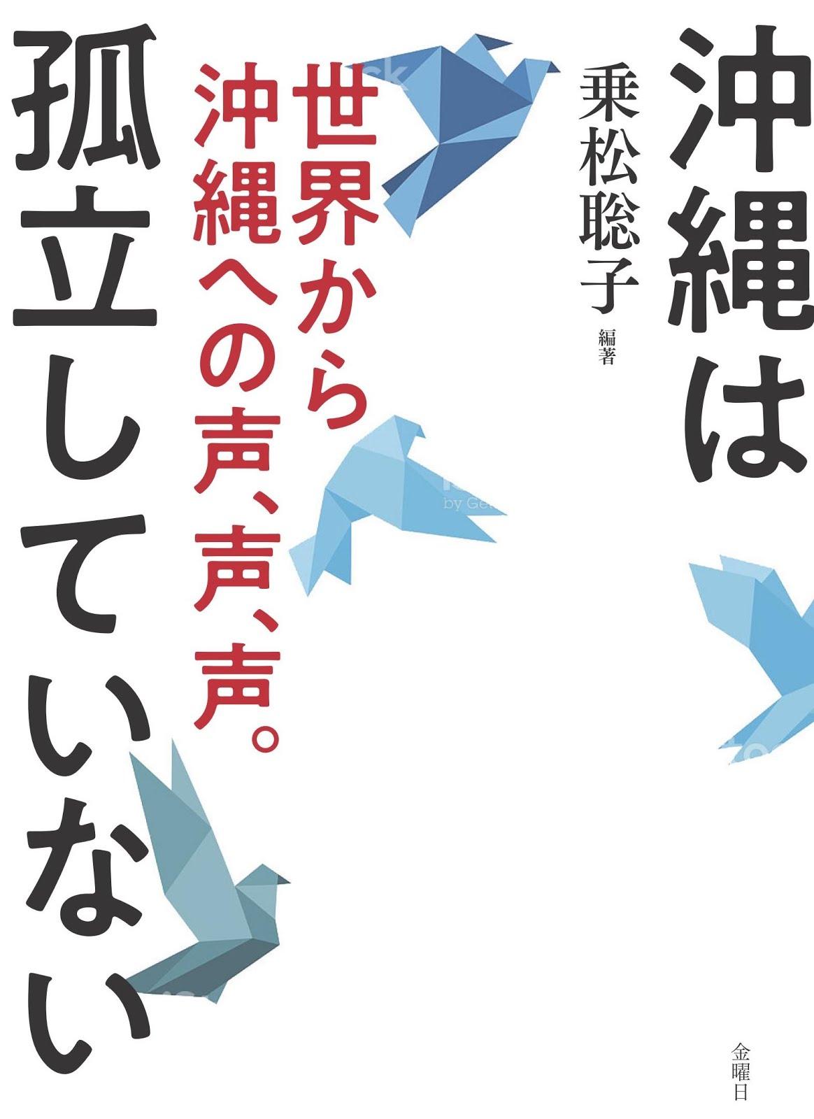 4月19日 東京で出版記念イベント 山城博治さんをゲストに迎えて(画像クリック)