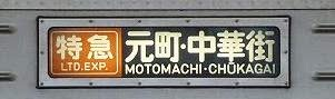 東急東横線 特急 元町・中華街行き 9000系側面