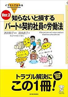 [清水直子] 知らないと損する パート&契約社員の労働法 Ver.3