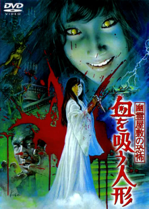 http://3.bp.blogspot.com/-dOdKljIGezc/TWd9ebxgt6I/AAAAAAAAObg/MIvzySx8gMc/s1600/vampiredoll.jpg