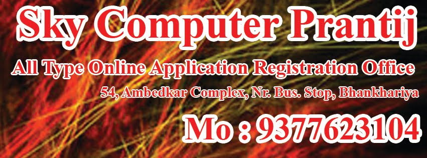 Sky Computer Prantij  Mo : 9377623104,   54, Ambedkar Complex, Prantij-383205 (O) 02770 230101