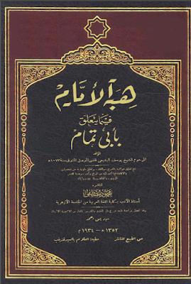 حمل كتاب هبة الأيام فيما يتعلق بأبي تمام - يوسف البديعي