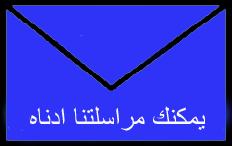 للتواصل معنا عبر البريد