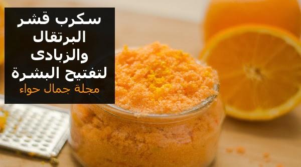 سكرب قشر البرتقال والزبادى لتفتيح البشرة مجلة جمال حواء