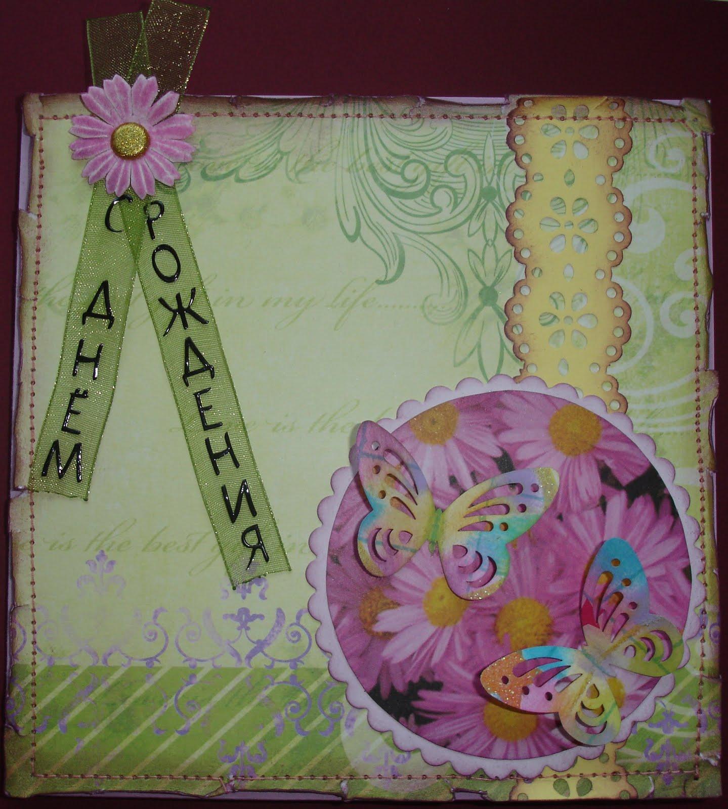 Фото открытки на день рождения своими руками бабушке на