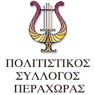 ΠΟΛΙΤΙΣΤΙΚΟΣ ΣΥΛΛΟΓΟΣ ΠΕΡΑΧΩΡΑΣ