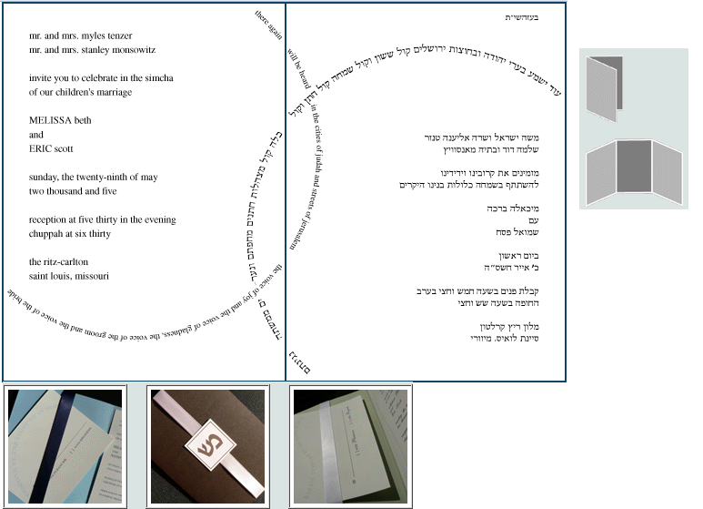 cohen printing and invitations offers several hebrew invitation layouts that can be viewed online - Jewish Wedding Invitations