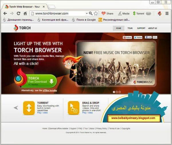 حمل احدث اصدار من المتصفح العملاق Torch Browser 36.0.0.8253 يستطيع تحميل ملفات تورنت بدون برامج رابط مباشر