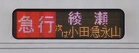 小田急線 急行綾瀬行き 4000形