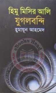 Misir Ali Series - cover